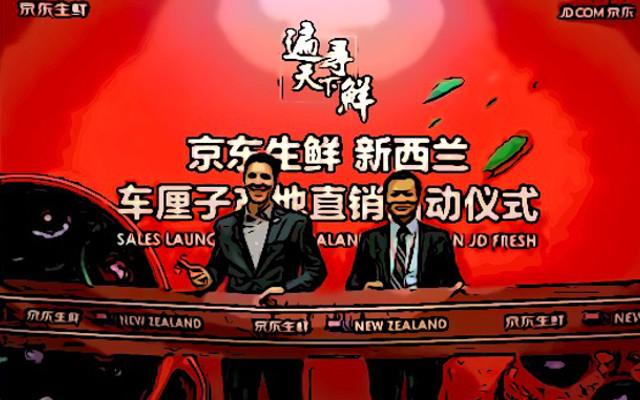 ecmmerce cinese